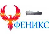 Феникс-ПО (для помещений с оптикой)