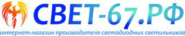 Свет-67.рф